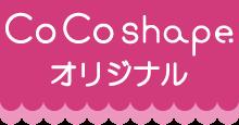 Coco Shape オリジナル