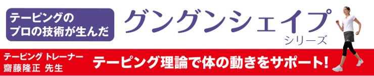 プロのテーピングトレーナー斎藤隆正 先生監修!グングンシェイプ