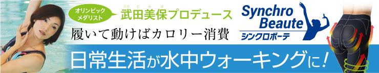 武田美保プロデュース「シンクロボーテ」アクアシェイプ スパッツ