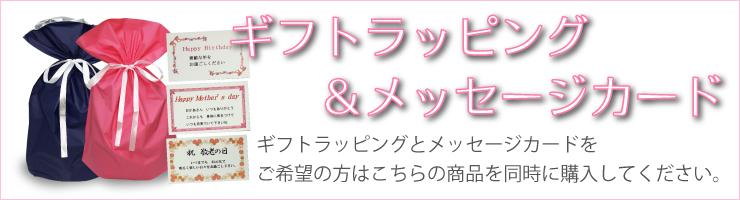 ギフトラッピングとメッセージカードをご希望の方はこちらの商品を同時に購入してください。